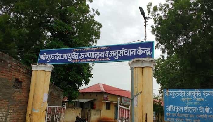 Gurudev Ayurvedic College Amaravati, Gurudev Ayurved Mahavidyalaya Amaravati