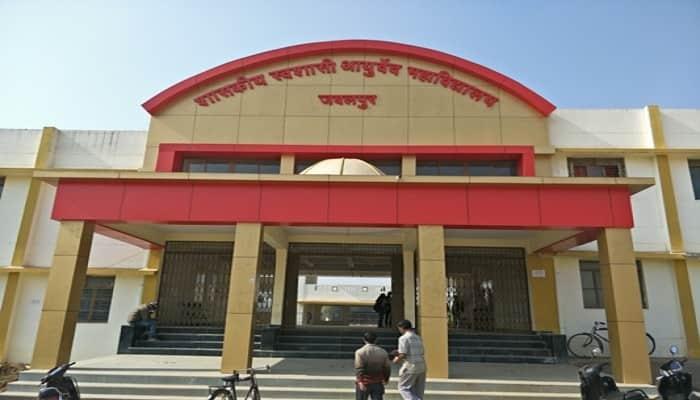 Government Ayurvedic College Jabalpur
