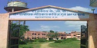 Govt Homoeopathic College Muradabad, KGKHMC Moradabad, KGK Homoeopathic College Moradabad