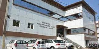 SSHMC Panchmahal, Shamlaji Homoeopathic CollegeGodhra
