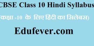 Class X Hindi Syllabus, CBSE Class 10 Hindi Syllabus, Cbse Class 10 Hindi Syllabu