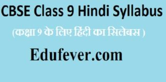 CBSE Class 9 Hindi Syllabus, Class IX Hindi Syllabus, Class 9 Hindi Syllabus