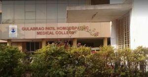 GPHMC Sangli, PatilHomoeopathic CollegeSangli