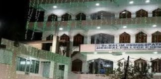 Dr Halim Homeopathic Medical College and Hospital Darbhanga