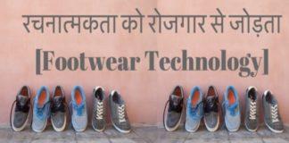career in footwear technology in Hindi