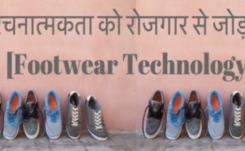 career in footwear technology in Hindi