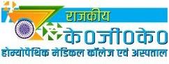 Govt KGK Homoeopathic College Moradabad