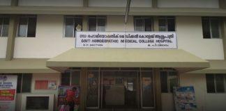 Govt. Homoeopathic College Thiruvananthapuram, GHMCThiruvananthapuram