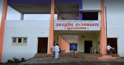 Anandi Shikshan Prasark Mandal Ayurvedic College Buldana