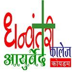 Dhanwantari Ayurvedic College Mahisagar