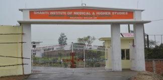 Shanti Ayurvedic College Balia, SACH Balia