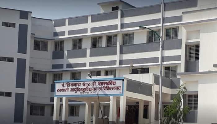 Government Ayurvedic College Burhanpur