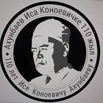 I.K.Akhunbaev Kyrgyz State Medical Academy