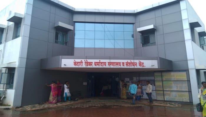 Kedari Redekar Ayurvedic College, Late Kedari Redekar Ayurvedic Medical College Kolhapur