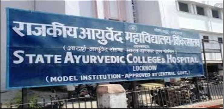 State Ayurvedic College (SAC) Lucknow